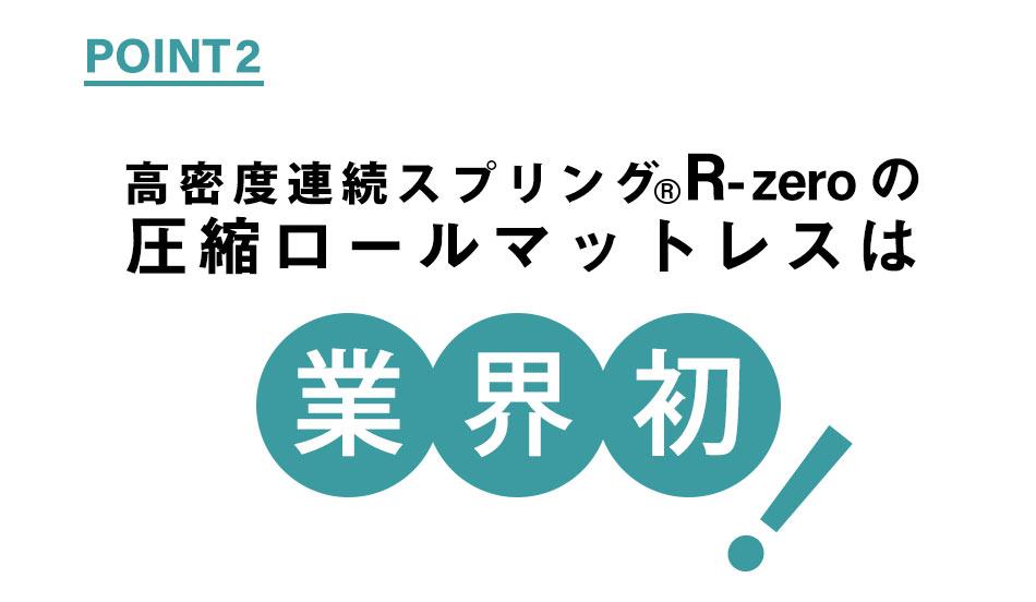 フランスベッド マットレス シングル R-ZERO ポルテ POLUTE 日本製 スプリングマットレス 圧縮梱包 R-ZERO-300 r-zero-300